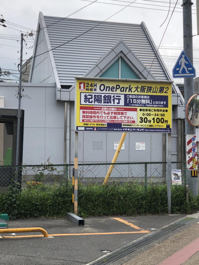 大阪狭山市駅前の駐車場