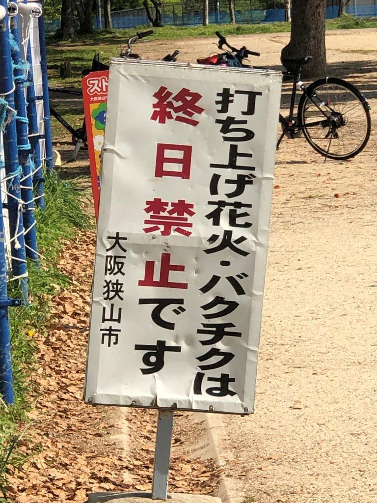 さやか公園の花火禁止の看板