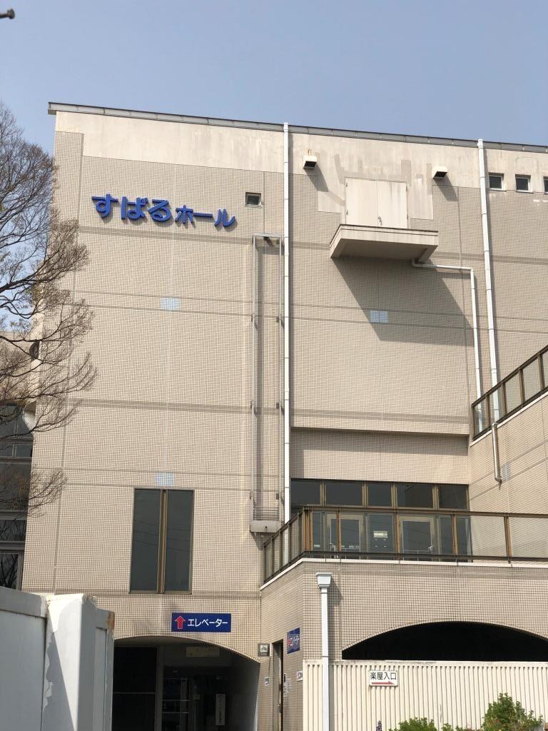 富田林市にある「すばるホール」外観