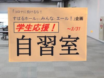 富田林市のすばるホールさんの期間限定、自習室