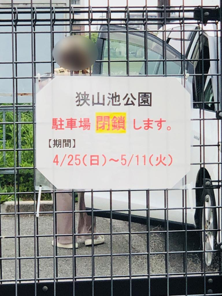 2021年04月23日に発出された緊急事態宣言により狭山池公園の駐車場は閉鎖になります。