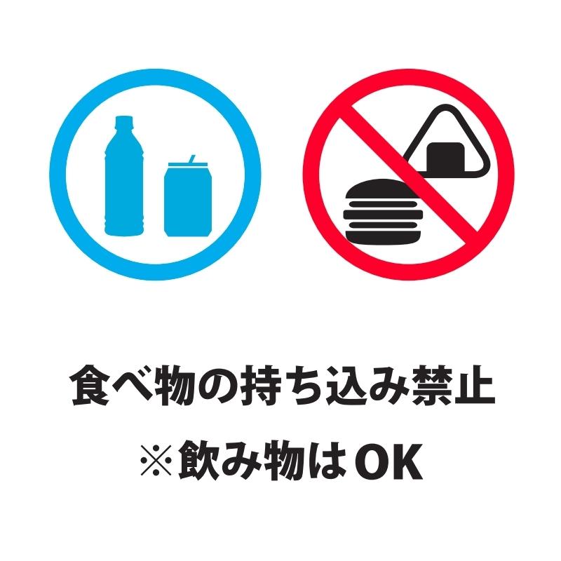 食事は禁止、飲み物はOK