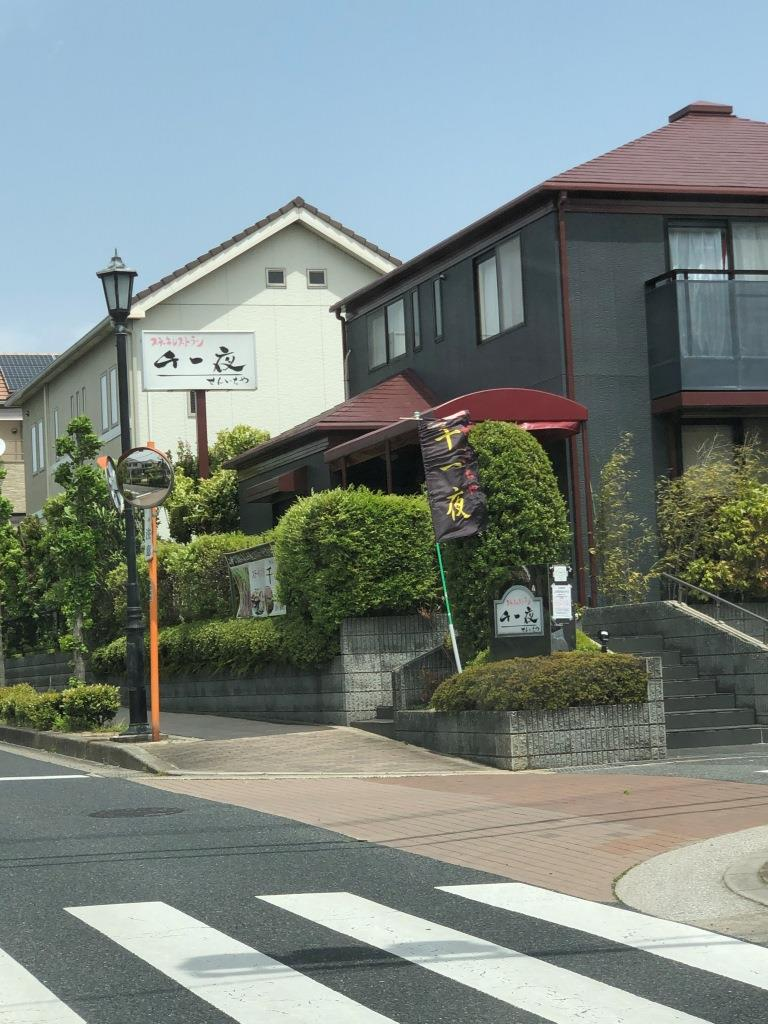 大阪狭山市での隠れ家ランチなら、ステーキレストラン「千一夜」さん