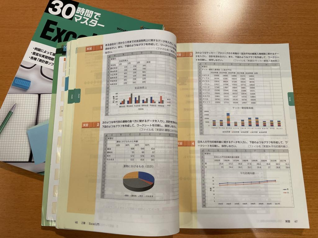 Excel(エクセル)を学ぶための教則本