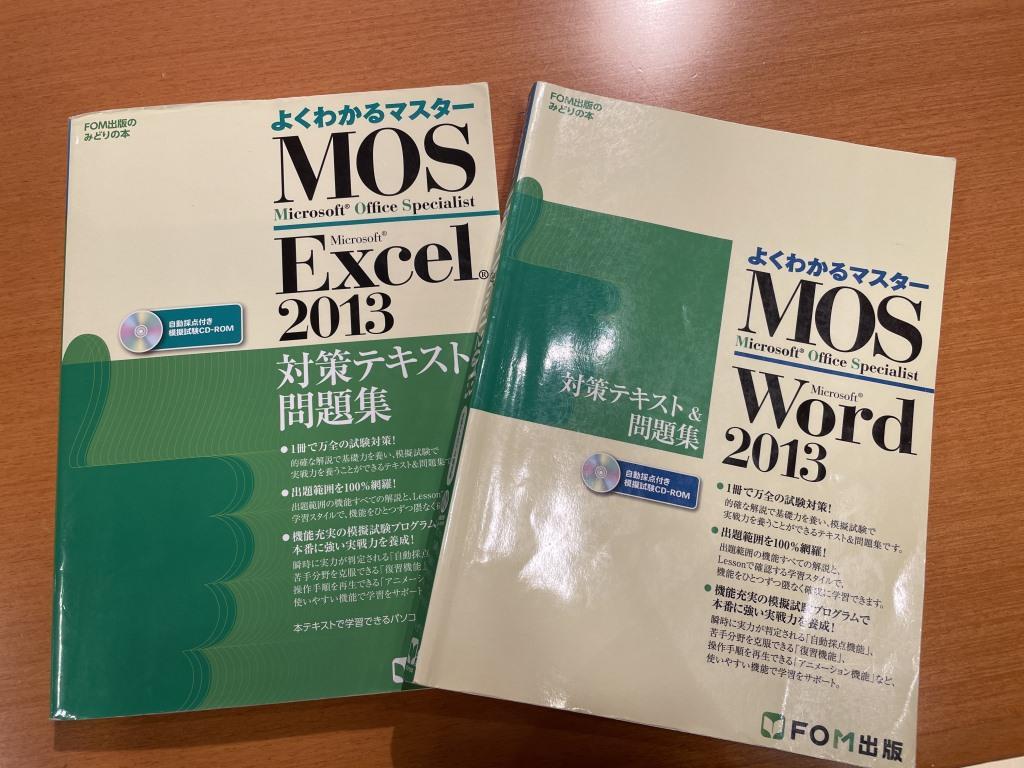 MOS(マイクロソフト・オフィス・スペシャリスト)対策も可能です。