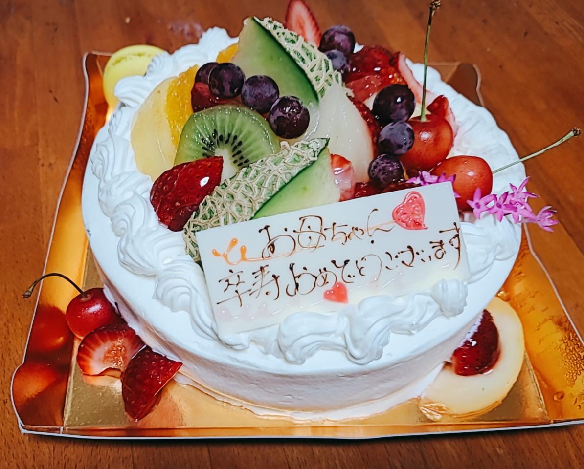 樹さんに作って頂いた卒寿祝いのケーキ