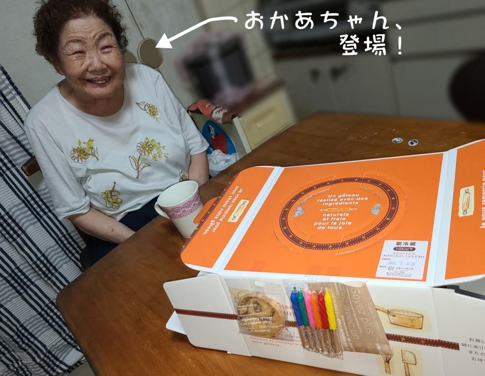 ケーキを喜ぶ卒寿の母