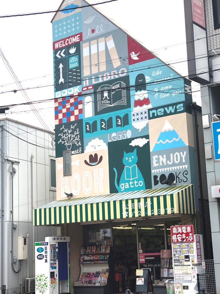 南海高野線、千代田駅前の松田書店さん